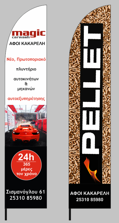 advertising feather flags 70x340cm for the company AFOI KAKARELOI OE